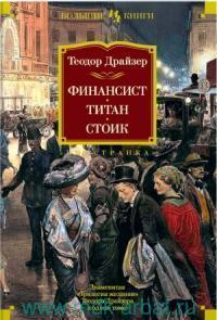 Финансист ; Титан ; Стоик : романы