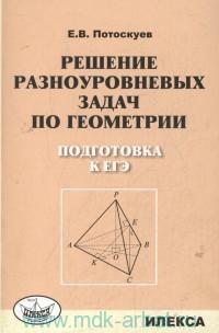 Решение разноуровневых задач по геометрии : подготовка к ЕГЭ