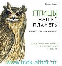 Птицы нашей планеты : орнитология в картинках