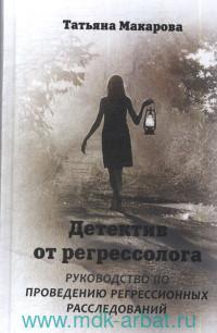 Детектив от регрессолога. Руководство по проведению регрессионных расследований
