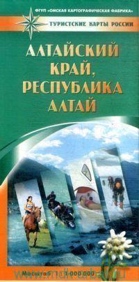 Алтайский край, Республика Алтай : обзорные карты : М 1:1 000 000