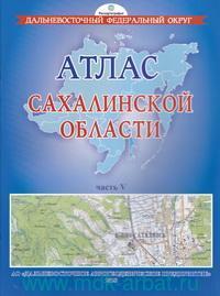 Атлас Сахалинской области. Ч.5