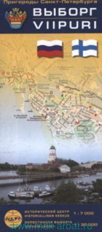 Выборг = Viipuri : исторический центр : М 1:7 000, окрестности Выборга : М 1:30 000 : Пригороды Санкт-Петербурга