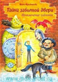 Тайна забытой двери : приключение-задачник