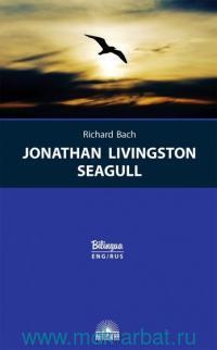 Чайка по имени Джонатан Ливингстон = Jonatan Livingston Seagull