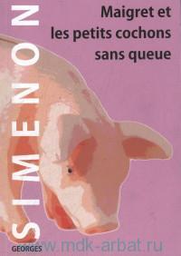 Мегрэ и свинки без хвостов = Maigret et les petits cochons sans queue : рассказы : книга для чтения на французском языке