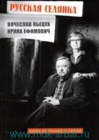 Русская селянка. Книга не только о любви