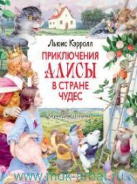 Приключения Алисы в Стране Чудес : сказка