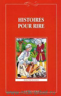 Histoires pour rire = Веселые рассказы : книга для чтения на французском языке для 9-11-го классов средней школы
