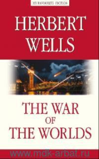 The War of the Worlds = Война миров