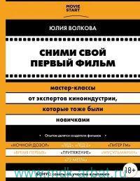 Сними свой первый фильм! : Мастер-классы от экспертов киноиндустрии, которые тоже были новичками
