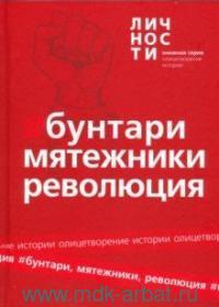 Бунтари, мятежники, революция : альманах