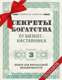 Секреты богатства от бизнес-наставника : книги для финансовой независимости : комплект из 3 кн.