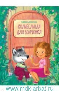 Колыбельная для волчонка