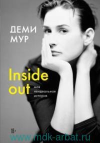 Деми Мур. Inside out : моя неидеальная история