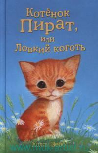 Котёнок Пират, или Ловкий коготь : повесть
