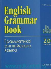 English Grammar Book. Version 2.0 = Грамматика английского языка. Версия 2.0 : учебное пособие