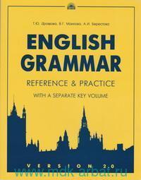 English Grammar : Reference & Practice : with a Separate Key Volume. Version 2.0 : учебное пособие для учащихся общеобразовательных учреждений с углубленным изучением английского языка и студентов