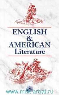 English & American Literature = Английская и американская литература