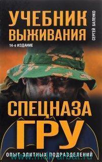 Учебник выживания спецназа ГРУ : опыт элитных подразделений