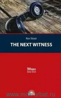 The Next Witness = Очередной свидетель