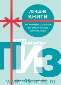 Лучшие книги : Три мировых бестселлера для успеха в работе и личной жизни