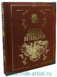 Энциклопедия императорского Петербурга : История былой жизни столицы Российской империи