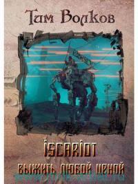 Iscariot : Выжить любой ценой