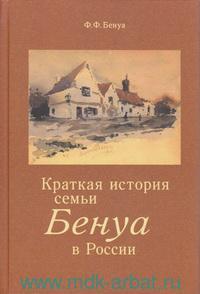 Краткая история семьи Бенуа в России