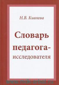Словарь педагога-исследователя