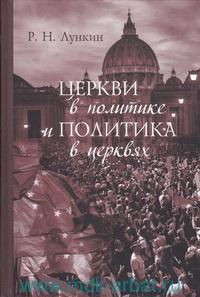 Церкви в политике и политика в церквях : Как современное христианство меняет европейское общество : монография