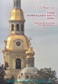 Тени Комендантского дома : очерки из истории России XIX века