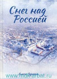 Снег над Россией