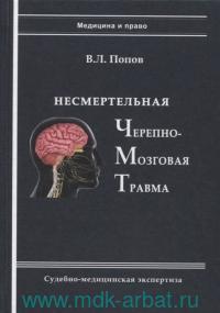 Несмертельная черепно-мозговая травма : судебно-медицинская эксертиза : руководство для ординаторов и экспертов