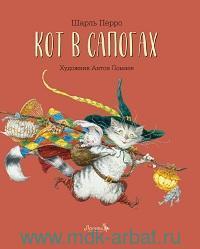 Кот в сапогах : сказка : пересказ с фр. А. Ломаева