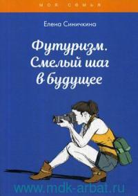Футуризм. Смелый шаг в будущее : книга для девчонок