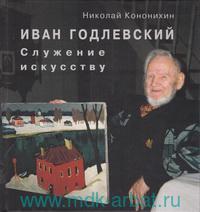 Иван Годлевский. Служение искусству