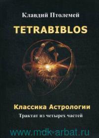 Tetrabiblos = Четверокнижие. Классика Астрологии : математический трактат из четырех частей