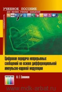 Цифровая передача непрерывных сообщений на основе дифференциальной импульсно-кодовой модуляции : учебное пособие для вузов