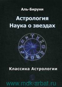 Астрология. Наука о звездах