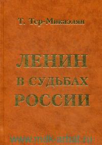 Ленин в судьбах России