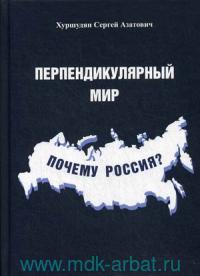 Перпендикулярный мир. Почему Россия?