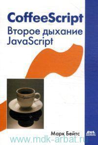 CoffeeScript. Второе дыхание JavaScript