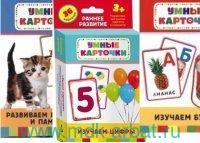 Лучшие развивающие игры для малышей : 3+: комплет карточек : Развиваем внимание. Изучаем буквы. Ихучаем цифры