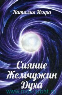 Сияние жемчужин духа : послания, откровения