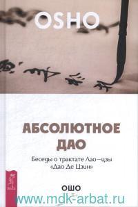 Абсолютное Дао : Беседы о трактате Лао-цзы «Дао Де Цзин»