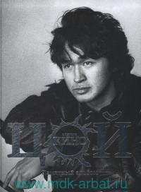 Виктор Цой и группа «Кино» : памятный альбом