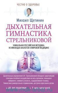Дыхательная гимнастика Стрельниковой. Уникальная российская методика, не имеющая аналогов в мировой медицине