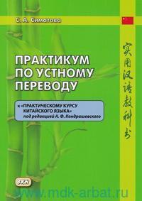 Практикум по устному переводу к «Практическому курсу китайского языка» под ред. А .Ф. Кондрашевского