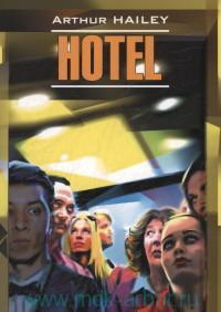 Hotel = Отель : книга для чтения на английском языке
